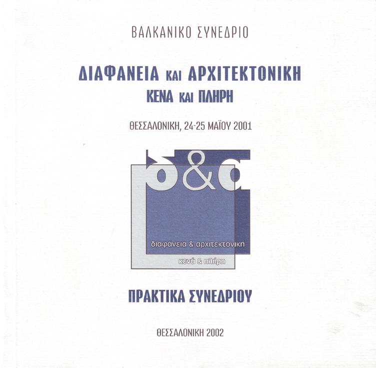 ΒΑΛΚΑΝΙΚΟ ΣΥΝΕΔΡΙΟ διαφανεια
