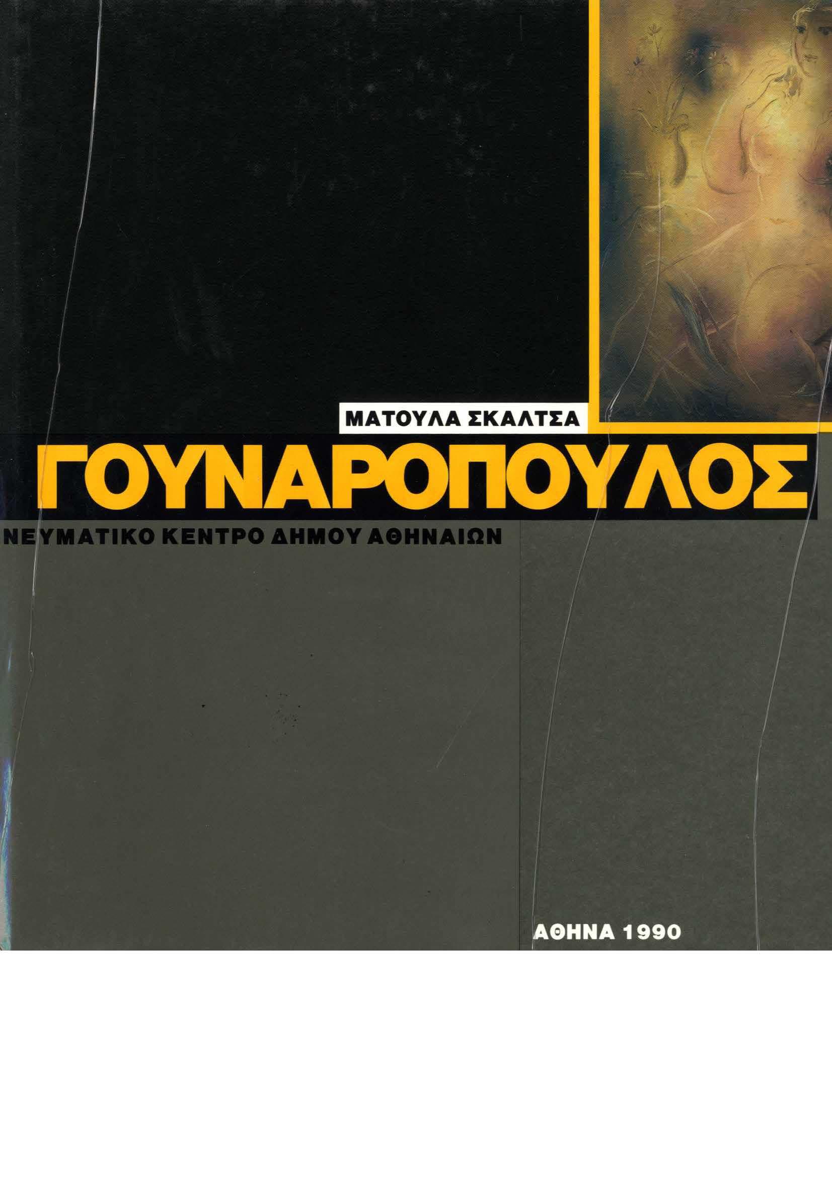 Γουναροπουλος