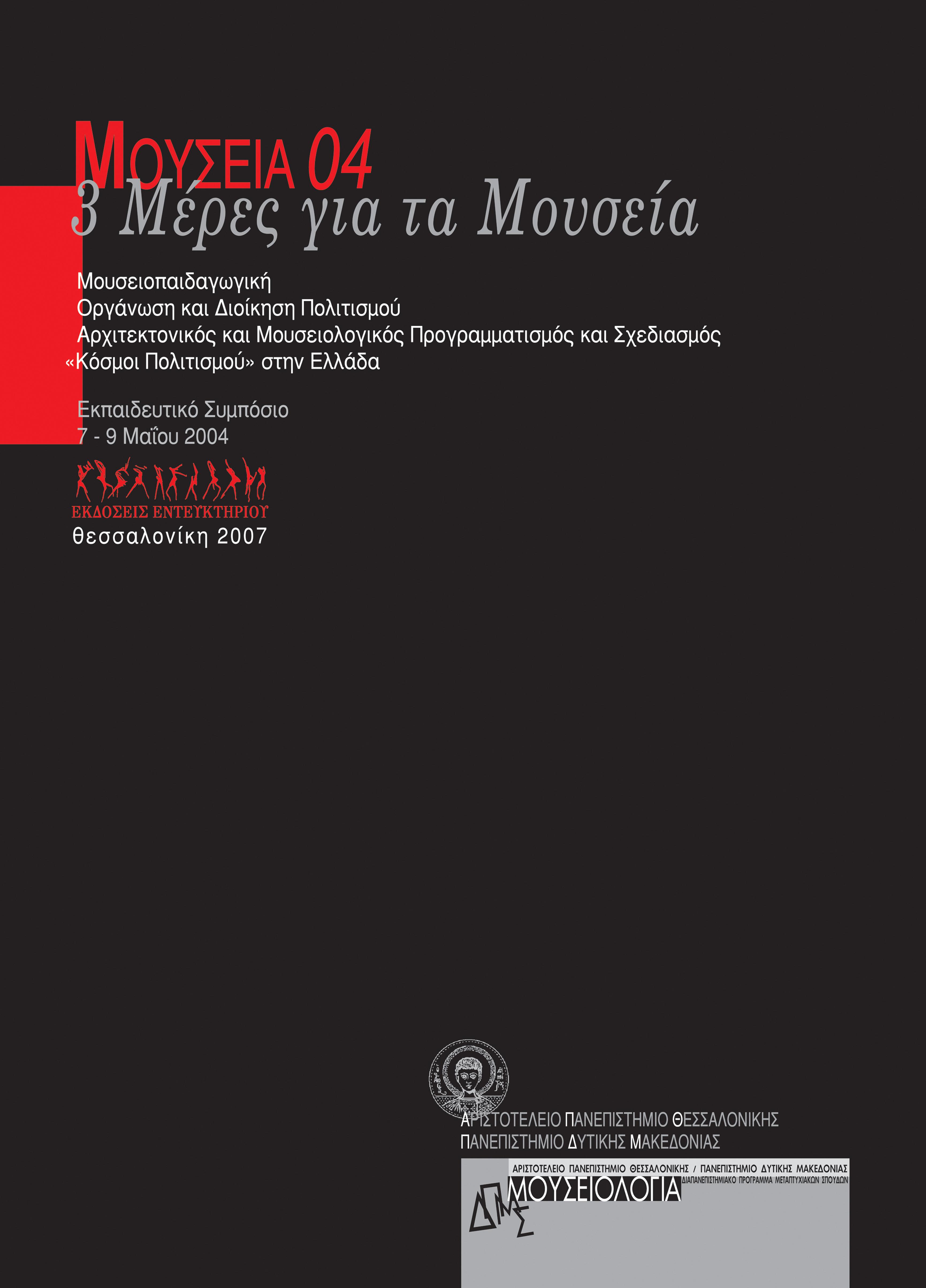 2004_MOUSEIA