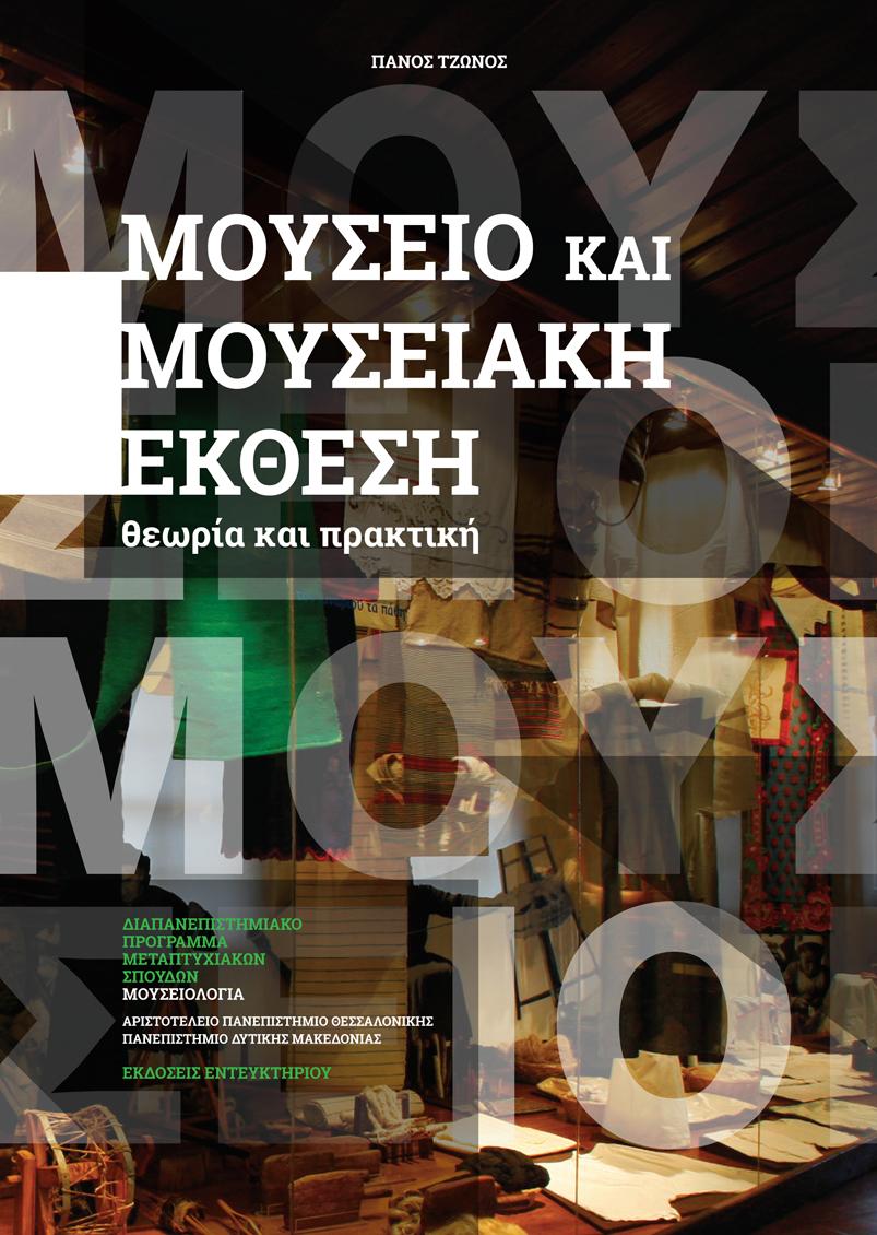 EKSOFYLO TELIKO 03.10.2013