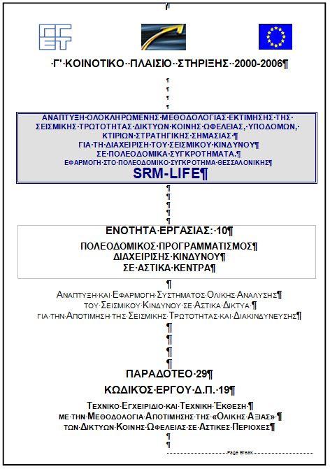 SRM-LIFE ΕΥΡΩΠΑΙΚΟ ΕΡΕΥΝΗΤΙΚΟ ΠΡΟΓΡΑΜΜΑ