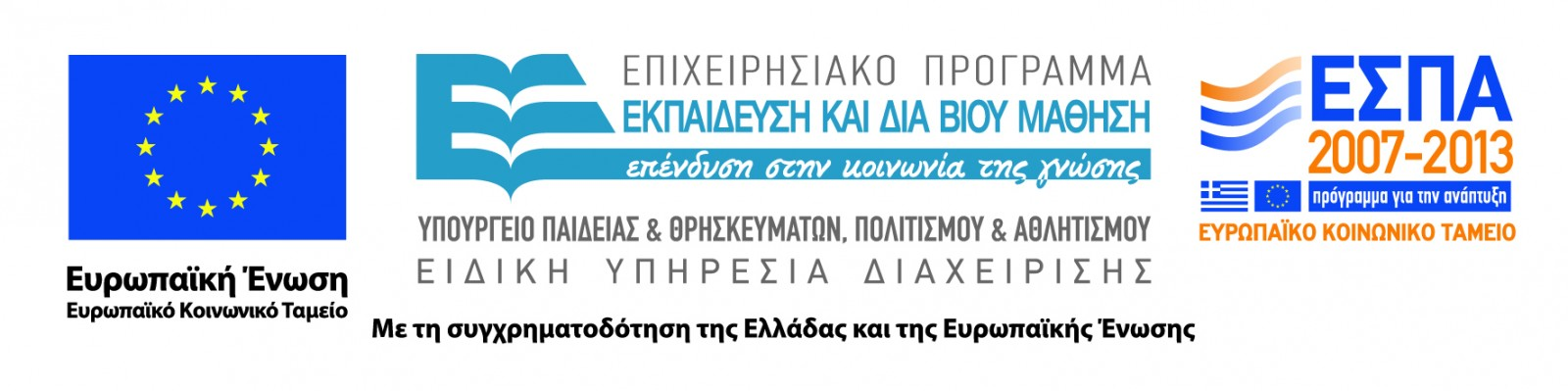 Logo ΕΠΕΕΔΒΜ-2012
