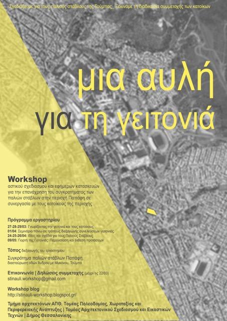 Μια αυλή για τη γειτονιά Workshop poster