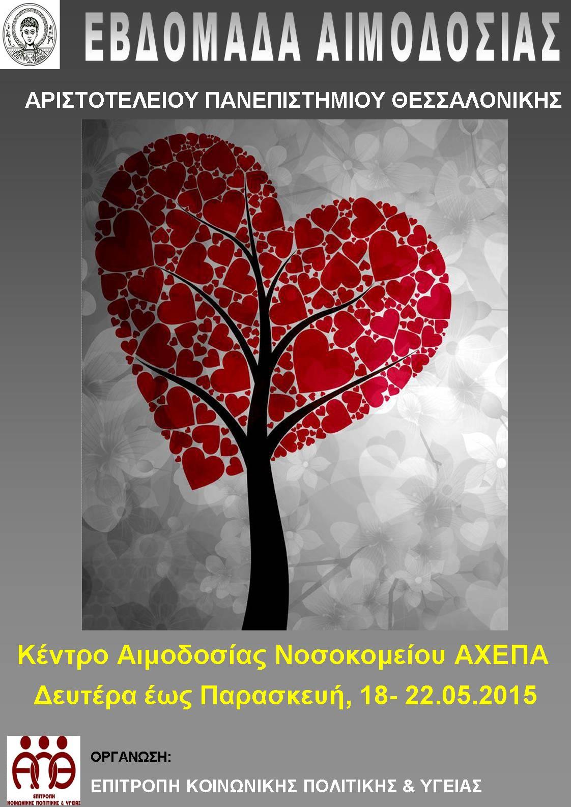 αφίσα αιμοδοσίας ΕΚΠΥ 2015