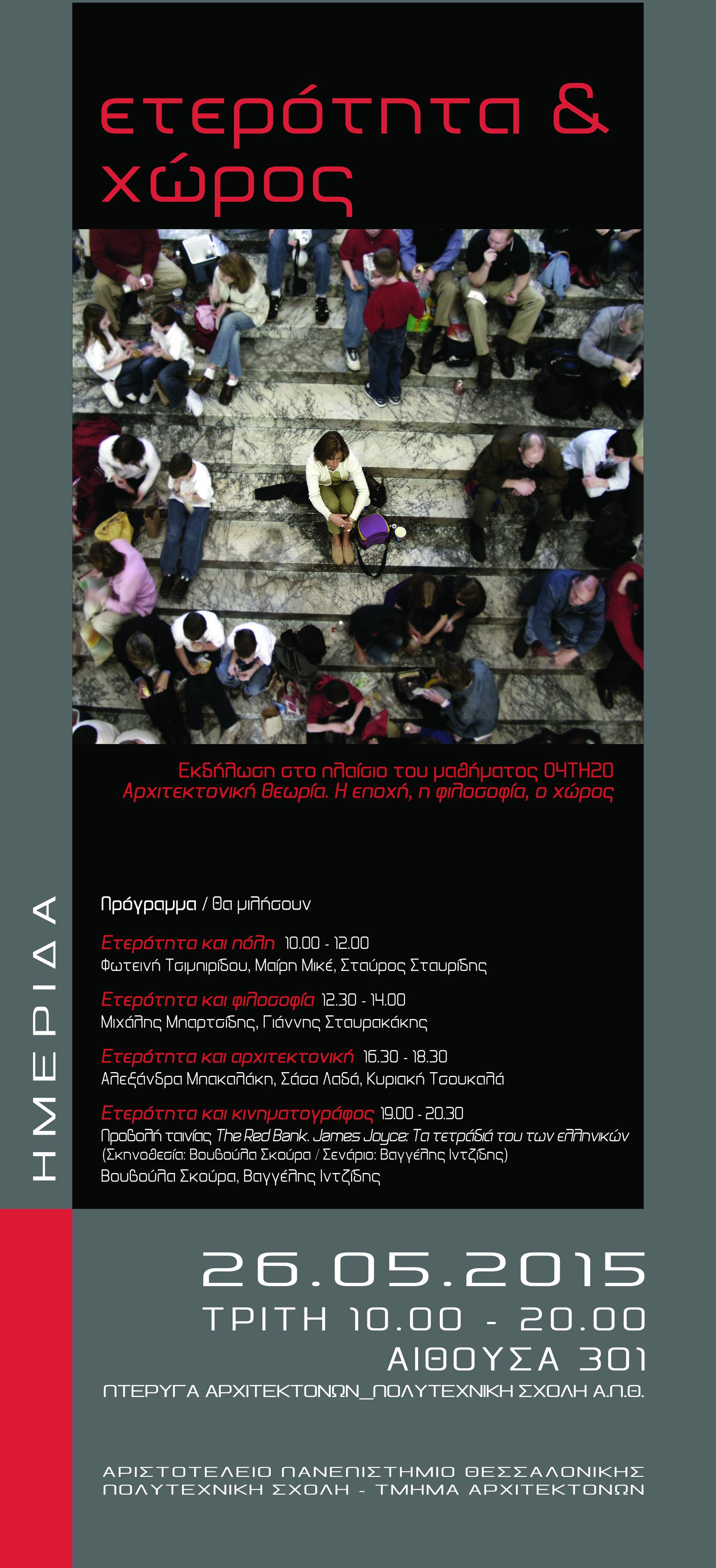 Poster Ημερίδας-3(1)
