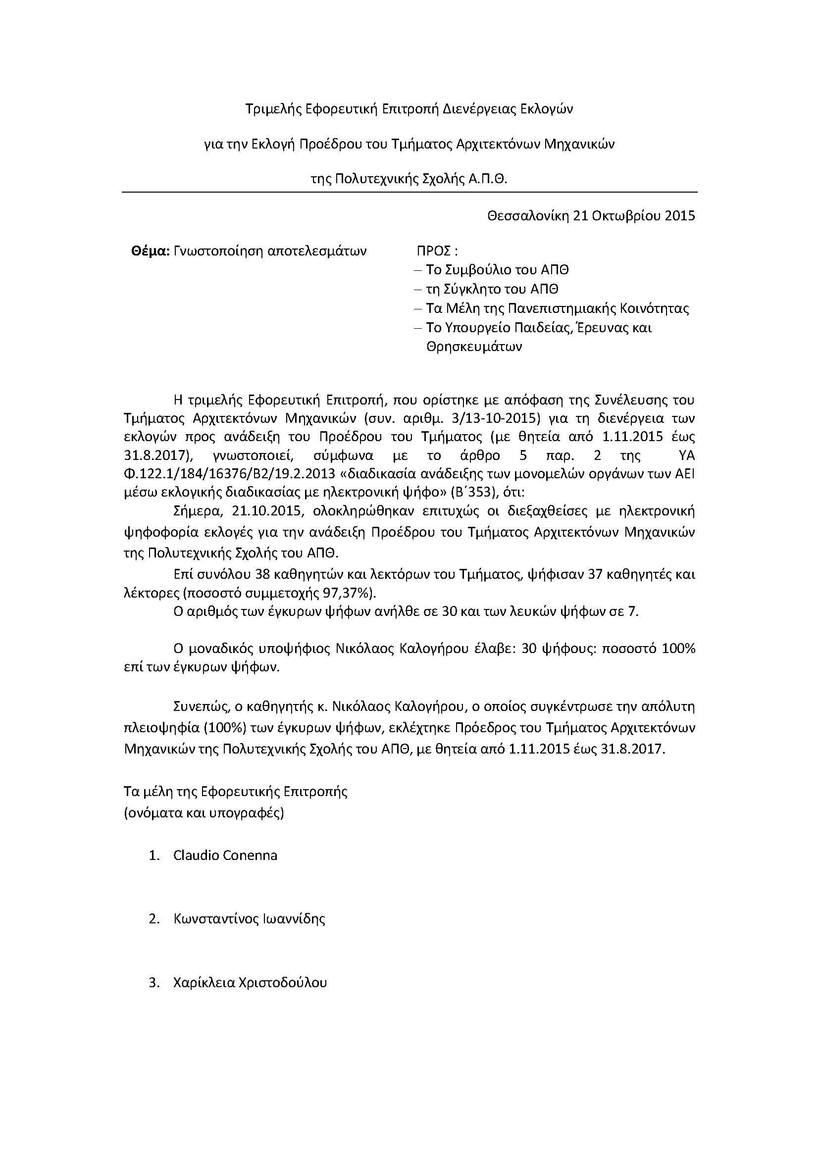 Γνωστοποίηση αποτελεσμάτων ψηφοφορίας ανάδειξης Προέδρου Τμ.Αρχιτεκτόνων Μηχανικών