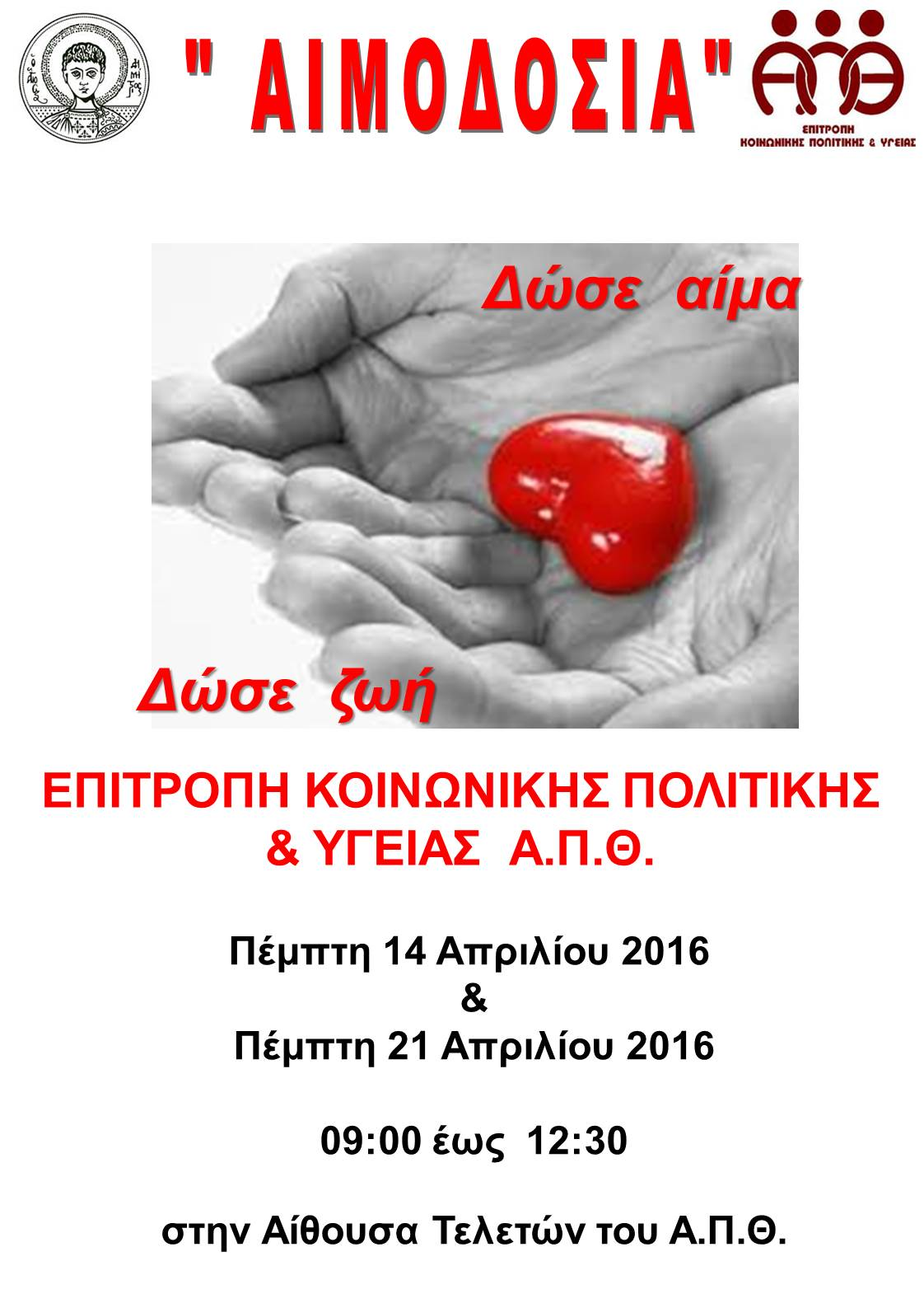 afisa aimodosias aprilios 2016