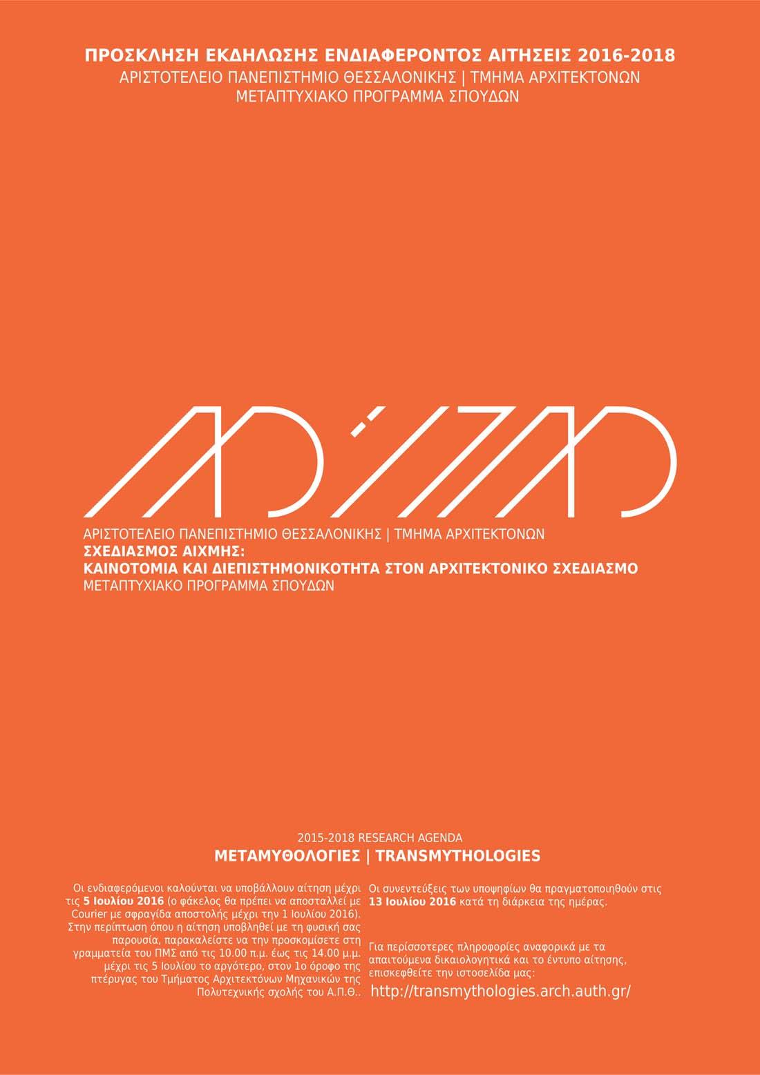 transmythologies POSTER 2016