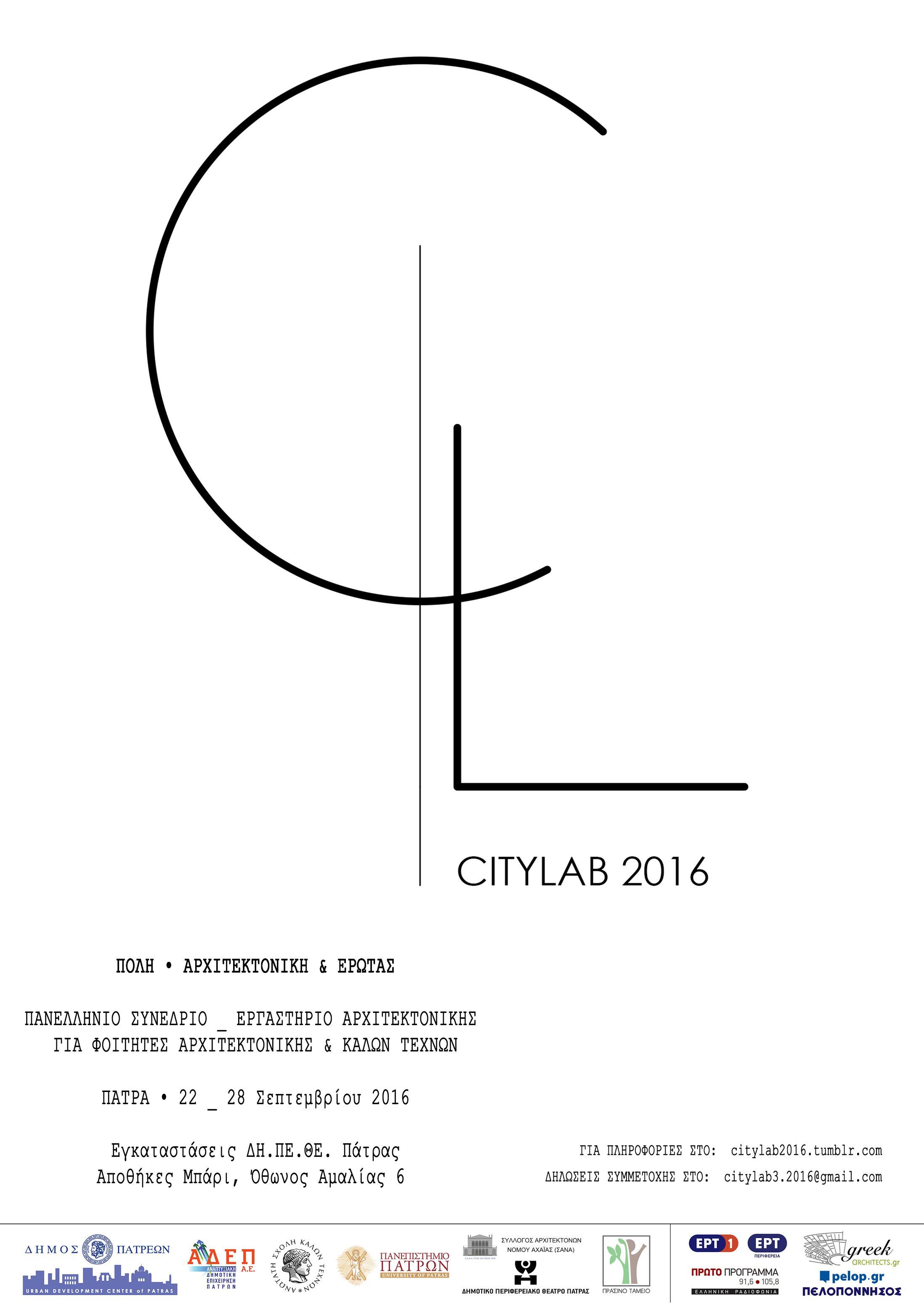 citylab_2016_poster