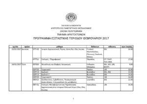 ΕΠΙΚΑΙΡΟΠΟΙΗΜΕΝΟ 16-1-2017 Πρόγραμμα εξεταστικής Φεβρουαρίου 2017_Page_1