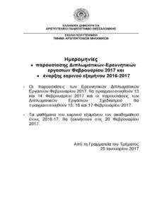 Ημερομηνίες παρουσιάσεων Διπλωματικών_Ερευνητικών Εργασιών και Έναρξη Μαθημάτων εαρινού εξαμήνου 2016-17