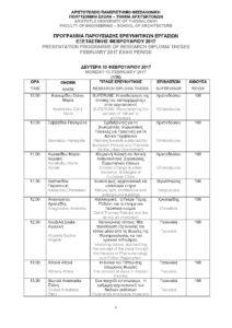 Πρόγραμμα παρουσίασης Ερευνητικών εργασιών Φεβρουαρίου 2017_Page_1