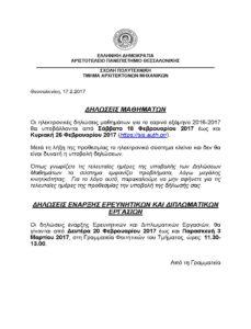 Δηλώσεις Μαθημάτων, Ερευνητικών και Διπλωματικών εργασιών εαρινού εξαμήνου 2016-2017