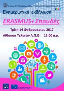 Ενημέρωση εξερχόμενων ERASMUS+ 14_02_2017