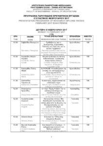 ΝΕΟ ΝΕΟ Πρόγραμμα Ερευνητικών Φεβρουαρίου 2017_Page_1