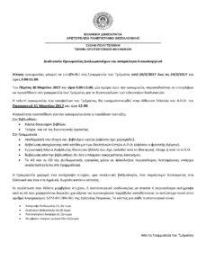 Ορκωμοσία Διπλωματούχων Μαρτίου 2017