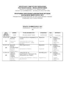Πρόγραμμα Διπλωματικών Φεβρουαρίου 2017_Page_1
